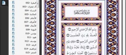 The Muslim Geeks – A blog for techy muslims » quran